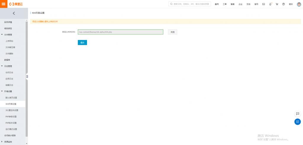 wordpress 网站位置公益 404 的方法